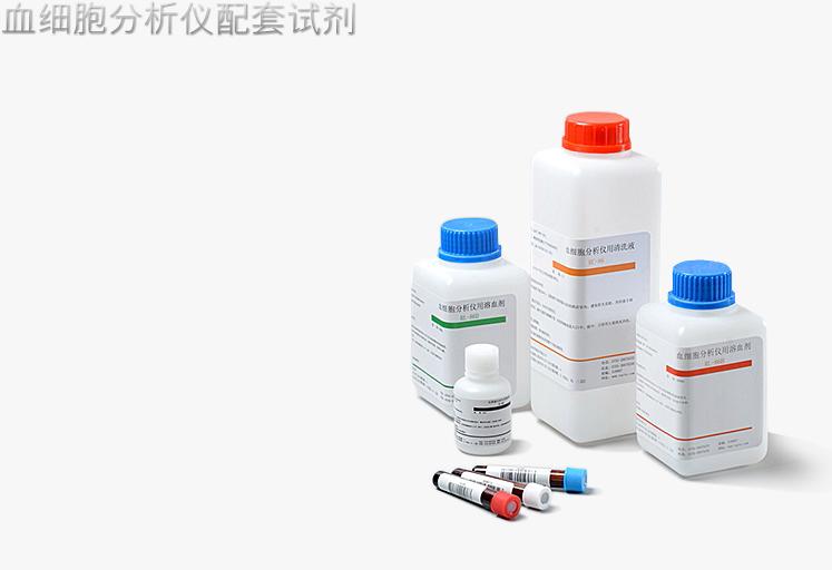 血细胞竞博app下载配套试剂