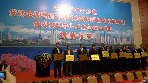 雷杜获评深圳市成长型中小工业企业500强