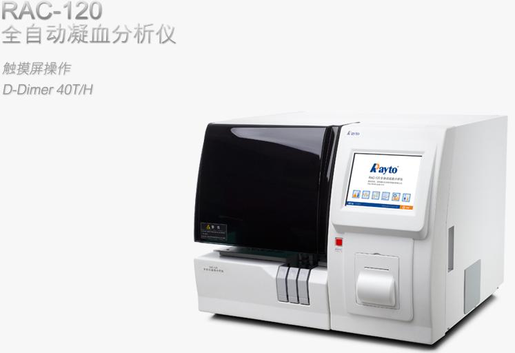 RAC-120凝血竞博app下载