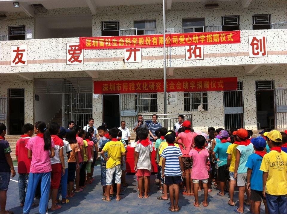 帮扶贫困村小学改善教学环境