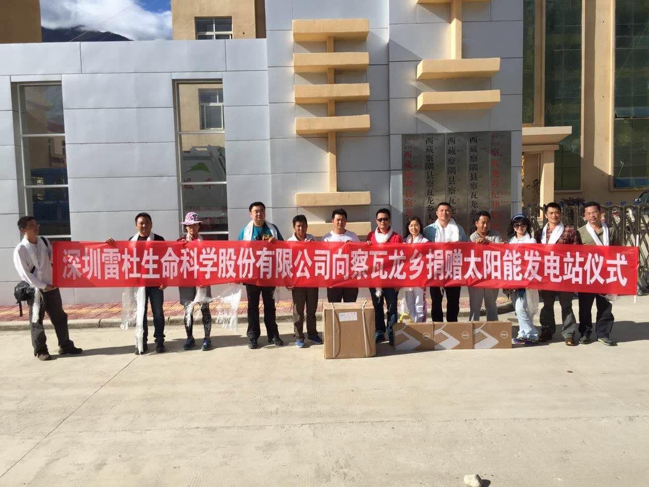 """""""送去光明,点亮希望""""雷杜公司向西藏察瓦龙乡援建太阳能光伏电站"""