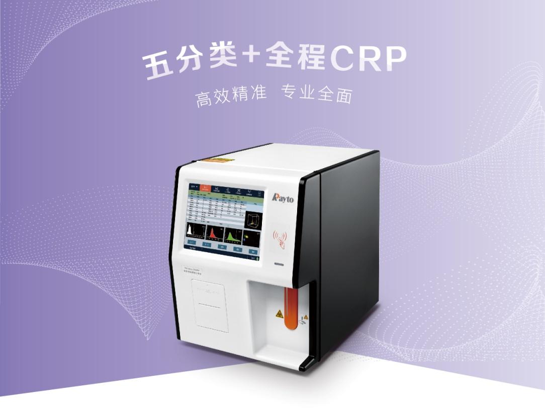 【新品推介】Hemaray50CRP——五分类与全程CRP联合检测一体机