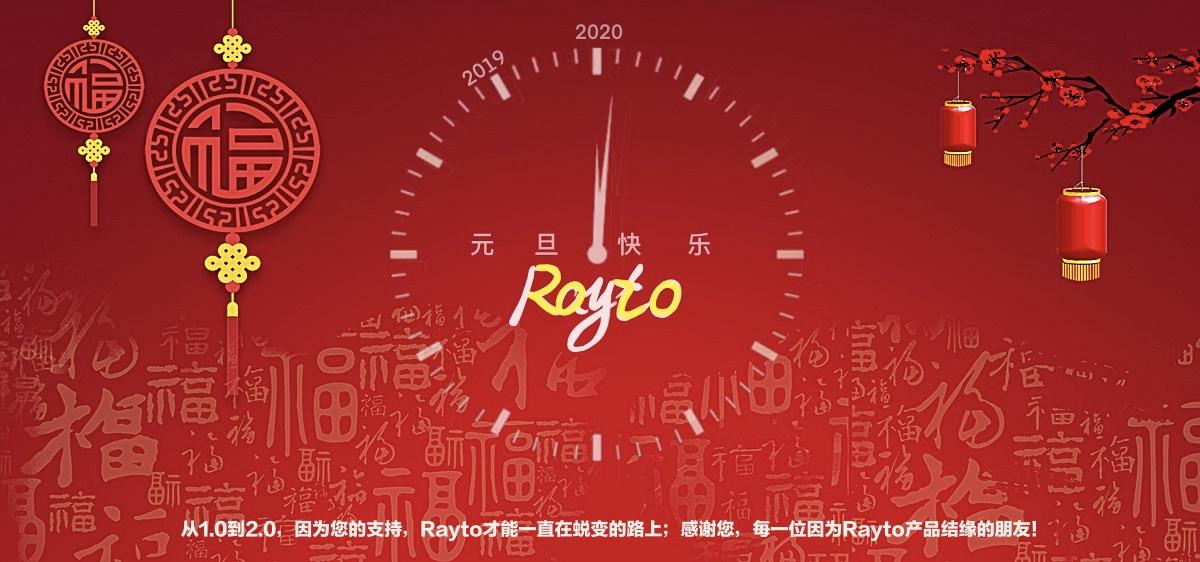从1.0到2.0,Rayto一直在蜕变的路上……