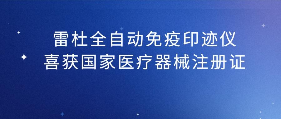喜讯丨雷杜竞博电竞平台 免疫印迹仪获证上市!