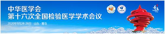 邀请函|雷杜诚挚邀请您参加第16届NCLM